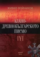 Алано - древнобългарското писмо