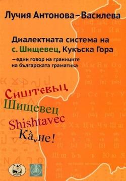 Диалектната система на с. Шищевец, Кукъска Гора