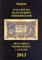 Каталог на българските книжни пари 2013 (1885-2012)