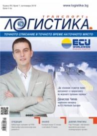ЛОГИСТИКА - бр.7/2018