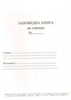 Заповедна книга на строежа/Приложение №4 към Наредба №3 от 31.07.2003 г.