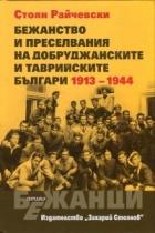 Бежанство и преселвания  на добруджанските и таврийските българи 1913 - 1994