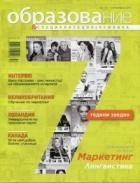 Образование и специализация; Бр.61/ Септември 2015