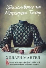 Убийството на Маргарет Тачър