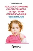 Как да се справяме с възпитанието, без да губим самообладание