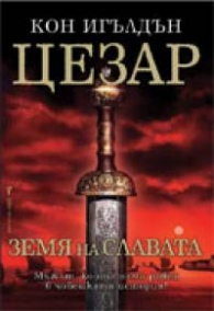 Цезар: Земя на славата Кн.3