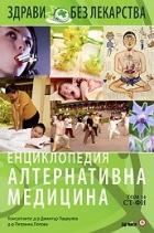 Енциклопедия Алтернативна медицина Т.14 - СТ-ФИ