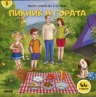 Моето семейство и аз, Макс Кн1: Пикник в гората + 44 стикера