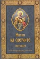 Жития на Светиите - Септември