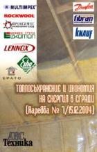 Топлосъхранение и икономия на енергия в сгради/ Наредба №7 - 15.12.2004 г.