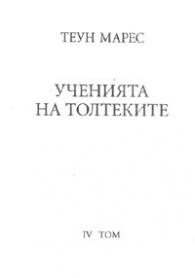 Ученията на Толтеките Т.4