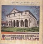 Архитектурното изкуство на старите българи Т.4: Поствъзраждане