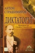 Диктаторът. Животът на Стефан Стамболов