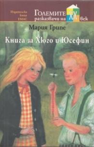 Книга за Хюго и Юсефин
