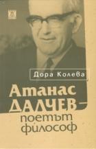 Атанас Далчев - поетът философ