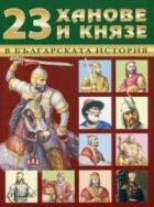 23 ханове и царе в българската история