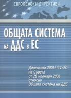 Общата система на ДДС в ЕС/ Европейски директиви