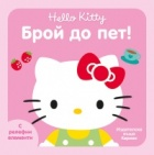 Брой до пет (Hello Kitty)
