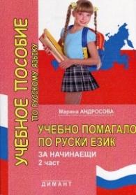 Учебно помагало по руски език за начинаещи ч.2