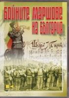 Бойните маршове на България DVD