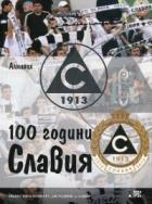 100 години