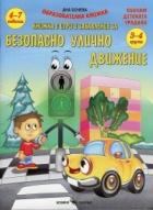 Безопасно улично движение. Книжка с игри и забавления (3-4 години)