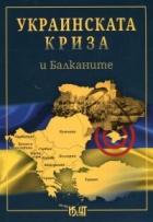 Украинската криза и Балканите