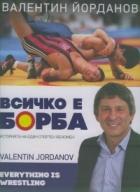 Валентин Йорданов. Всичко е борба (Историята на един спортен феномен)