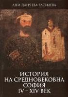 История на средновековна София IV-XIV век