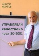 Управлявай качествено чрез ISO 9001