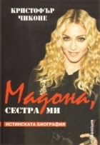 Мадона, сестра ми/ Истинска биография