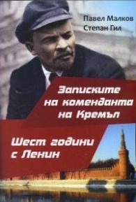 Записките на коменданта на Кремъл. Шест години с Ленин