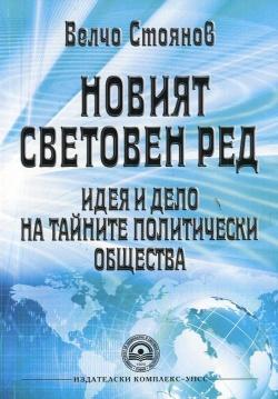 Новият световен ред - идея и дело на тайните политически общества