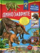 Динозаврите (Моята първа енциклопедия)
