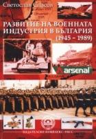 Развитие на военната индустрия в България (1945-1989)