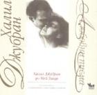 Любовни писма. Халил Джубран до Мей Зияде