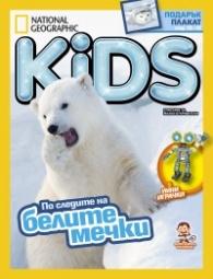 National Geographic KIDS България Февруари/2017
