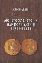 Монетосеченето на цар Йоан Асен II /1218-1241/