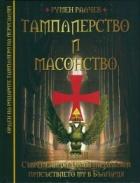 Тамплиерство и масонство Т.3: Съвременният Орден на Храма и присъствието му в България