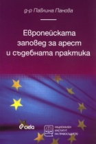 Европейската заповед за арест и съдебната практика