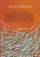 Темпоралното значение преходност и неговото изразяване в българския, полския и горнолужишкия език