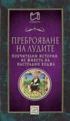 Преброяване на лудите (Поучителни истории из живота на Настрадин Ходжа)