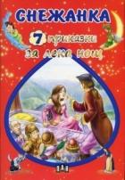7 приказки за лека нощ: Снежанка