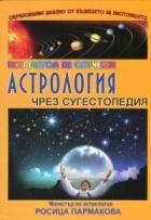 Астрология чрез сугестопедия
