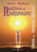 Предтечи на паневритмията Ч.1: Тайната на Свещения Пръстен