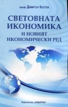 Световната икономика и новият икономически ред