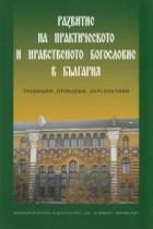 Развитие на практическото и нравствено богословие в България