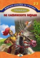 Избрана класика за ученика №22: Приказки на славянските народи