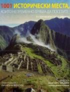 1001 исторически места, които непременно трябва да посетите