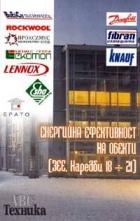 Енергийна ефективност на обекти /Наредби18-21/